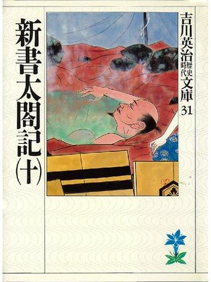 cover image of 新書太閤記(十)